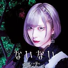 ReoNa「ないない」の歌詞を収録したCDジャケット画像