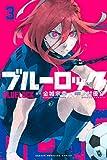 ブルーロック(3) (週刊少年マガジンコミックス)