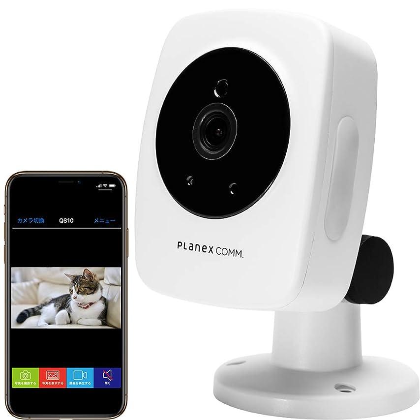 画像インタフェース簡略化するPlanex 防犯カメラ スマカメ2 スタンダードモデル CS-QS10