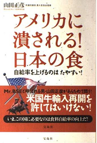 アメリカに潰される!日本の食―自給率を上げるのはたやすい!の詳細を見る