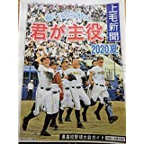 2020年 群馬県・高校野球大会ガイド(全チーム紹介)上毛新聞