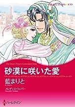 表紙: 砂漠に咲いた愛 (ハーレクインコミックス) | メレディス・ウェバー