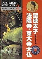 人物や文化遺産で読み解く日本の歴史 2 聖徳太子・法隆寺・東大寺大仏