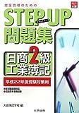 ステップアップ問題集 日商2級工業簿記―平成22年度受験対策用