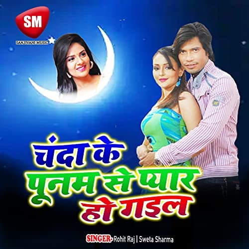 Rohit Raj & Sweta Sharma