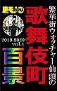 繁華街ウォッチャー仙頭の「歌舞伎町百景」2019-2020 vol.1