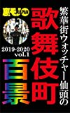 繁華街ウォッチャー仙頭の「歌舞伎町百景」2019-2020 vol.1 - 仙頭正教