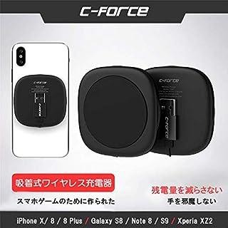 C-Force CF017 Qi 吸着型 ワイヤレス充電 特許取得品 スマホゲームユーザーの為に作られた充電器