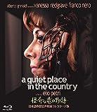 怪奇な恋の物語 -日本語吹替音声収録コレクターズ版-[Blu-ray/ブルーレイ]