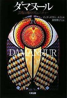 ダマヌール―芸術と魂のコミュニティー