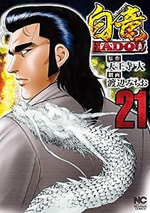 白竜HADOU 21