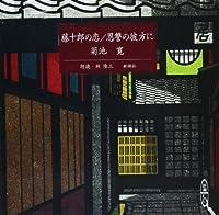 藤十郎の恋/恩讐の彼方に [新潮CD]