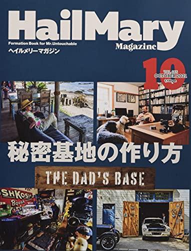 Hail Mary Magazine 2021年10月号 No.65
