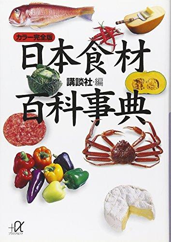 カラ-完全版 日本食材百科事典 (講談社+α文庫)の詳細を見る