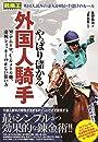 やっぱり儲かる外国人騎手 M.デムーロ、C.ルメール他、凄腕ジョッキーの正しい狙い方