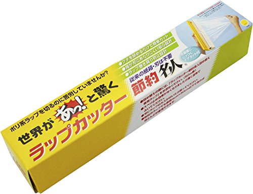 エコラップ用カッター節約名人ラップカッター30cm×50m巻きラップ1本付イエロー