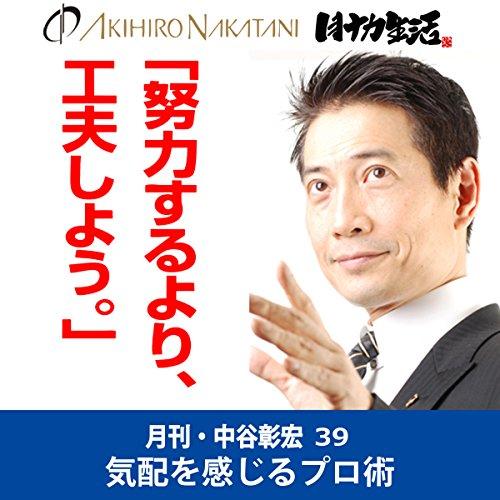 『月刊・中谷彰宏39「努力するより、工夫しよう。」--気配を感じるプロ術』のカバーアート