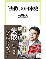 「失敗」の日本史 (中公新書ラクレ 719)