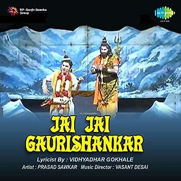 Jai Jai Gaurishankar (Original Motion Picture Soundtrack)