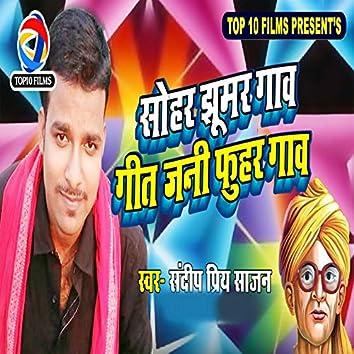 Sohar Jhumar Gawa Geet Jani Phuhar Gawa - Single