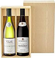 【父の日 ギフト プレゼントに最適】 ブルゴーニュ銘醸ワイナリー 紅白木箱風ワインギフトセット [ 750ml×2本 ] [ギフトBox入り]
