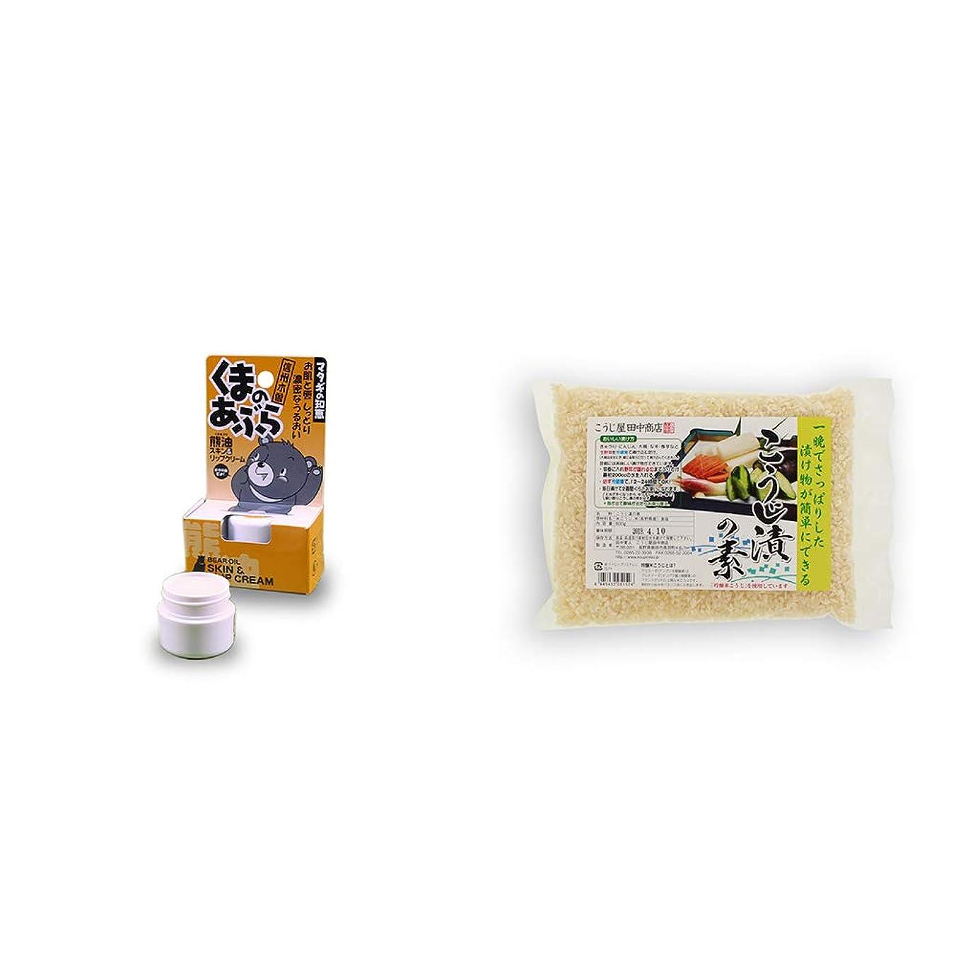 放課後大邸宅装備する[2点セット] 信州木曽 くまのあぶら 熊油スキン&リップクリーム(9g)?こうじ屋田中商店 こうじ漬けの素(600g)