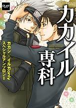 カカイル専科 (CLAPコミックス anthology 26)