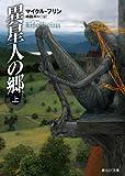 異星人の郷 上 (創元SF文庫) (創元SF文庫)