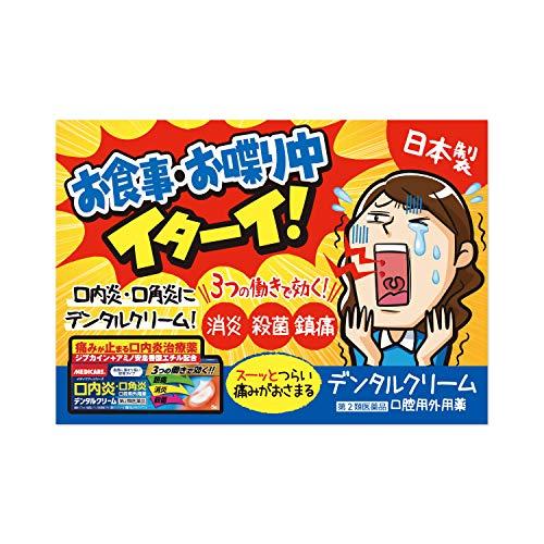 【第2類医薬品】デンタルクリーム5g