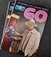 沖縄市観光ガイドブック 『沖縄市GO』 DA PUMP ISSA 2冊セット