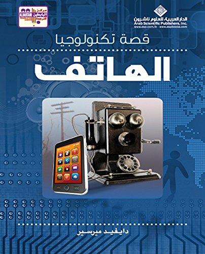 قصة تكنولوجيا الهاتف (Arabic Edition)