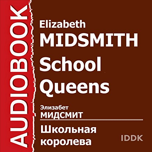 School Queens [Russian Edition] cover art
