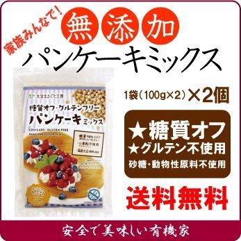 無添加 糖質オフ パンケーキミックス200g(100g×2)×2個 ★ ネコポス ★ 北海道大豆100%使用★糖質オフ・グルテンフリー(小麦不使用)のパンケーキミックスです。国産大豆粉とグルコマンナン(コンニャクイモ抽出物)を主原料に使用し、小麦粉のパンケ