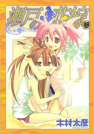 瀬戸の花嫁 3 (ガンガンWINGコミックス)
