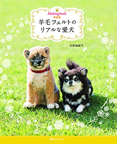 新装版 Making book 羊毛フェルトのリアルな愛犬
