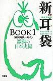 攻撃現代百物語 新耳袋 BOOK1