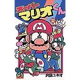 スーパーマリオくん(12) (てんとう虫コミックス)