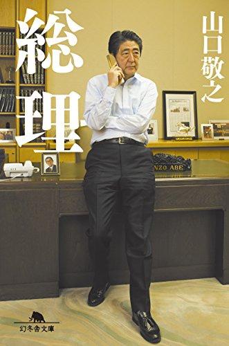 総理 (幻冬舎文庫)
