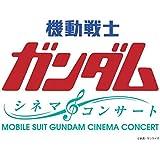 劇場版 機動戦士ガンダム シネマ?コンサート