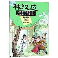 林汉达成语故事(全文注音版5)