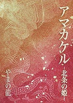[やまの龍]のアマカケル: 北条の姫