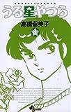 うる星やつら〔新装版〕(4) (少年サンデーコミックス)の画像
