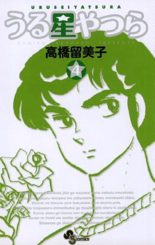 うる星やつら〔新装版〕(4) (少年サンデーコミックス)の拡大画像