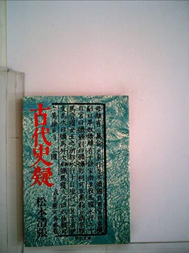 古代史疑 (1974年) (中公文庫)