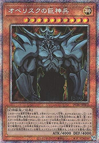 遊戯王 第11期 PGB1-JPS02 オベリスクの巨神兵【プリズマティックシークレットレア】