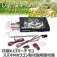iストップキャンセルユニット アイドリングストップキャンセラー 日産マーチ モコ スズキ MRワゴン(K13 MG33S MF33S) PL保険加入商品