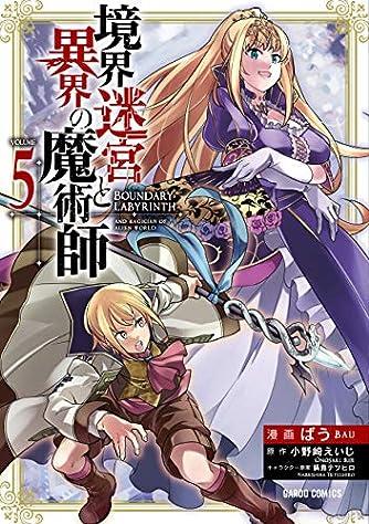 境界迷宮と異界の魔術師 5 (ガルドコミックス)
