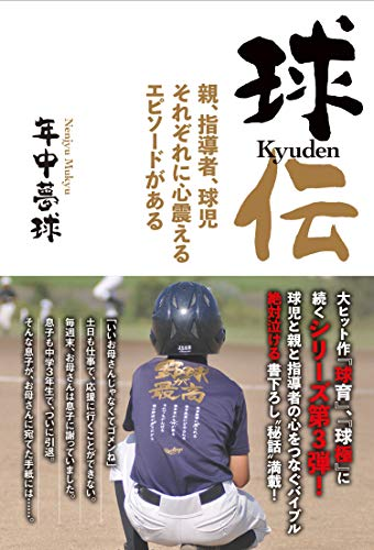 球伝  Kyuden - 年中夢球
