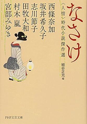 なさけ <人情>時代小説傑作選 (PHP文芸文庫)