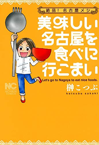 日本文芸社『美味しい名古屋を食べに行こまい』